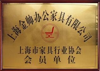 家具行业协会