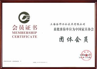家具协会会员证书