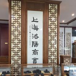 上海洛阳商会 李先生