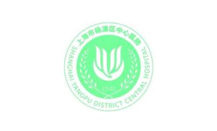 上海市杨浦区中心医院