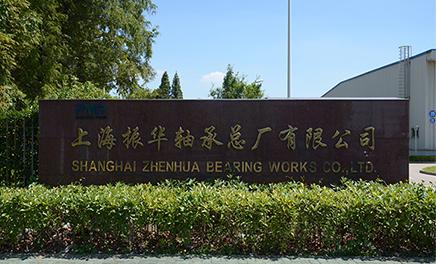 上海振华轴承总厂有限公司