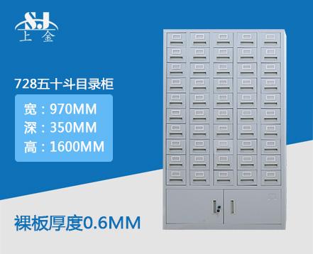 上金 SJ-TG-728 上海定制批发器械柜中高端文件柜铁皮柜子中二斗办公钢制柜加厚资料柜抽屉柜储物柜器械2