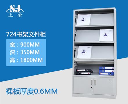 上金 SJ-TG-724 上海定制生产批发中高端偏三斗保密柜文件柜铁皮柜子中二斗办公钢制柜加厚资料柜抽屉柜储物柜器械