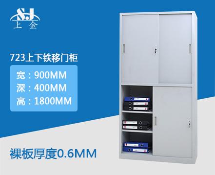 上金 SJ-TG-723 上海定制生产批发中高端移门器械柜文件柜铁皮柜子中二斗办公钢制柜加厚资料柜抽屉柜储物柜器械