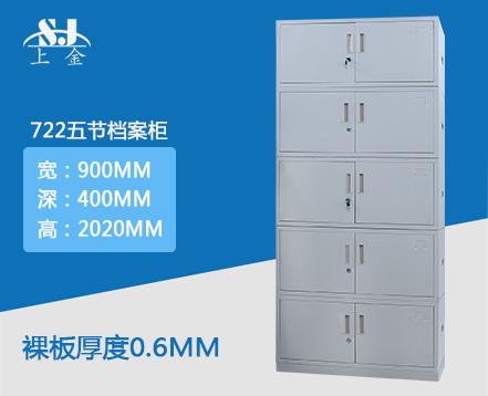 上金 SJ-TG-722 上海定制生产批发中高端移门器械柜文件柜铁皮柜子中二斗办公钢制柜加厚资料柜抽屉柜储物柜器械