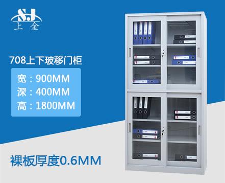 上金 SJ-TG-708 上海定制生产批发中高端移门器械柜文件柜铁皮柜子中二斗办公钢制柜加厚资料柜抽屉柜储物柜器械