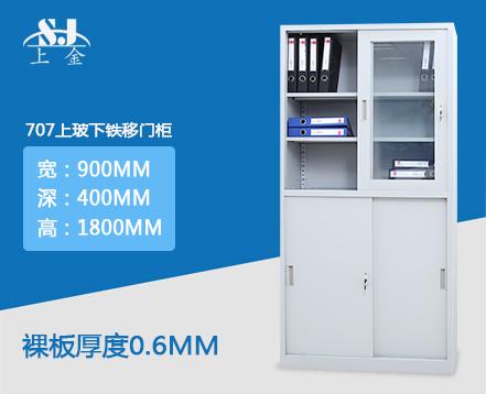 上金 SJ-TG-707 上海定制生产批发中高端移门器械柜文件柜铁皮柜子中二斗办公钢制柜加厚资料柜抽屉柜储物柜器械