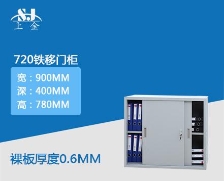 上金 SJ-TG-720 上海定制生产批发中高端移门器械柜文件柜铁皮柜子中二斗办公钢制柜加厚资料柜抽屉柜储物柜器械