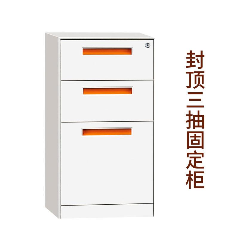 上金 铁皮柜 文件柜 活动柜 封顶三抽固定柜