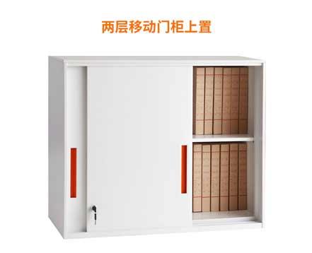 上金 铁皮柜 文件柜 活动柜 移动门柜