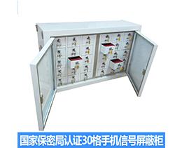 上金 办公家具 30格手机信号屏蔽柜
