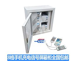 上金 办公家具 8格手机信号屏蔽柜