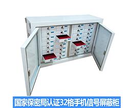 上金 办公家具 32格手机信号屏蔽柜